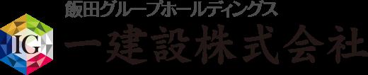 飯田グループホールディングス|一建設株式会社